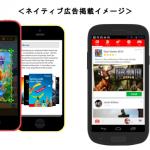 SSP『AdStir(アドステア)』、インモビ ジャパン(株)提供のネイティブ広告アドネットワーク『InMobi Native Ads』と接続