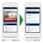 ヒトクセ、ダイナミックネイティブアド「カメレオン」のベータ版をリリース、Webサイトのデザインに自動最適化した広告を配信