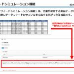 サイバーエージェント、データフィードマネジメントサービス「CA DataFeed Manager」が導入サイト数100件を突破
