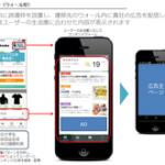 サイバーエージェント、スマートフォン位置情報を活用し来店を促進する成果報酬型広告 「AIRTRACK Reward」の提供を開始