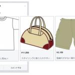 サイバーエージェント、Facebook 社の Dynamic Product Ads API を活用した広告配信を実現