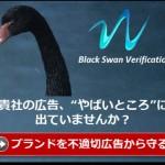 Momentum株式会社、世界初の業種カスタマイズ型アド・ベリフィケーションツール「Black Swan Verification」を正式にリリース
