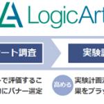 トランスコスモス、クリエイティブ最適化サービス「LogicArt(ロジックアート)」の提供を開始