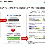 サイバーエージェントのデータフィードマネジメントサービス「CA DataFeed Manager」、 Googleが提供する「広告カスタマイザ」と連携