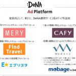 AMoAdとDeNA、共同開発のネイティブ広告配信プラットフォーム「DeNA Ad Platform」 にて 新たに6つの配信先メディアを追加