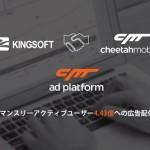 キングソフト、モバイル広告事業へ本格参入