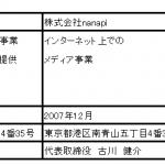 株式会社スケールアウト・株式会社nanapi・株式会社ビットセラー の3社、合併し「Supership株式会社」へ