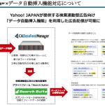 サイバーエージェントのデータフィードマネジメントサービス「CA DataFeed Manager」、 Yahoo! JAPANが提供する検索連動型広告向け「データ自動挿入機能」に国内で初めて対応