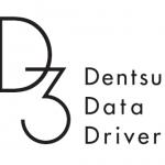 電通グループ3社、データとテクノロジーを統合的に活用した次世代型マーケティングを推進する「Dentsu Data Driver」立ち上げ