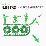 スマートフォンアプリインストール広告のエイトクロップス、記事広告の自動配信機能「adcrops Wire」を提供開始
