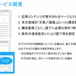 popIn、Webコンテンツの読了測定技術「READ」に関する特許権を取得