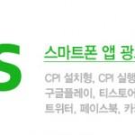 メタップス、韓国スマホ広告会社Nextappsを21億円で買収