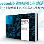 AdRoll、「数字で見るFacebookリターゲティング」年次レポートを発表