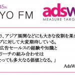 TOKYO FM 、米アズウィズ社とデジタル・オーディオ・アドの領域で戦略的パートナーシップを締結