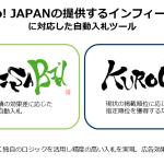 サイバーエージェント、Yahoo! JAPANのインフィード広告に対応した2つの自動入札ツール「WABI SABI'd」と「KURO OBI'd」を発表