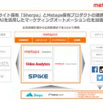 メタップス、Facebook、Instagram、Twitterの公式パートナーである 株式会社トーチライトと資本業務提携