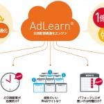 AOLプラットフォームズ、 ONE by AOL: Display の広告配信最適化エンジン「AdLearn®」をアップデート