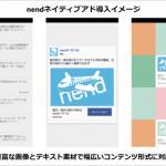 スマホアドネットワークの「nend」、アプリ・Web両メディア向けにネイティブアドを提供開始