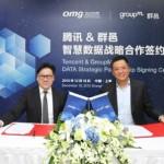 Tencent、GroupMと提携を発表
