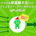 アドフリくん(SSP)、 クリスマスプレゼント企画で動画リワード広告の新規導入キャンペーンを実施