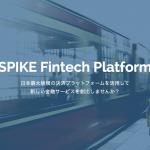 メタップス、日本最大規模の決済プラットフォームを活用した 「SPIKE Fintech Platform」の提供を開始
