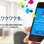 Glossom、動画広告サービスのピンテを吸収合併