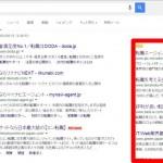 Google、検索結果右側の広告枠を廃止へ