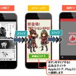 サイバーエージェントのAMoAdインフィード広告、集英社のスマートフォンアプリ「少年ジャンプ+」と提携