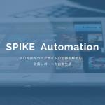 メタップス、「SPIKEオートメーション」に 「AIコンシェルジュ」機能を追加