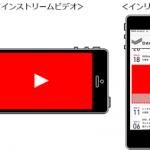 DAC、スマホ動画広告プライベート・マーケット・プレイス(PMP)「Premium Video Market Place」を開始