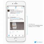 Twitter、動画広告「Firest View」日本でも提供開始