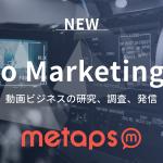 メタップス、動画マーケティング研究のため「ビデオマーケティングラボ」を開設