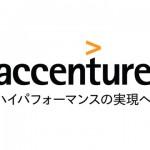 アクセンチュア、IMJの株式を取得しを傘下へ ーデジタルマーケティング領域の強化ー