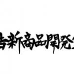 博報堂アイ・スタジオ、広告クリエイティブ発想で 新テクノロジーを広告ビジネス化する組織「広告新商品開発室」を新設