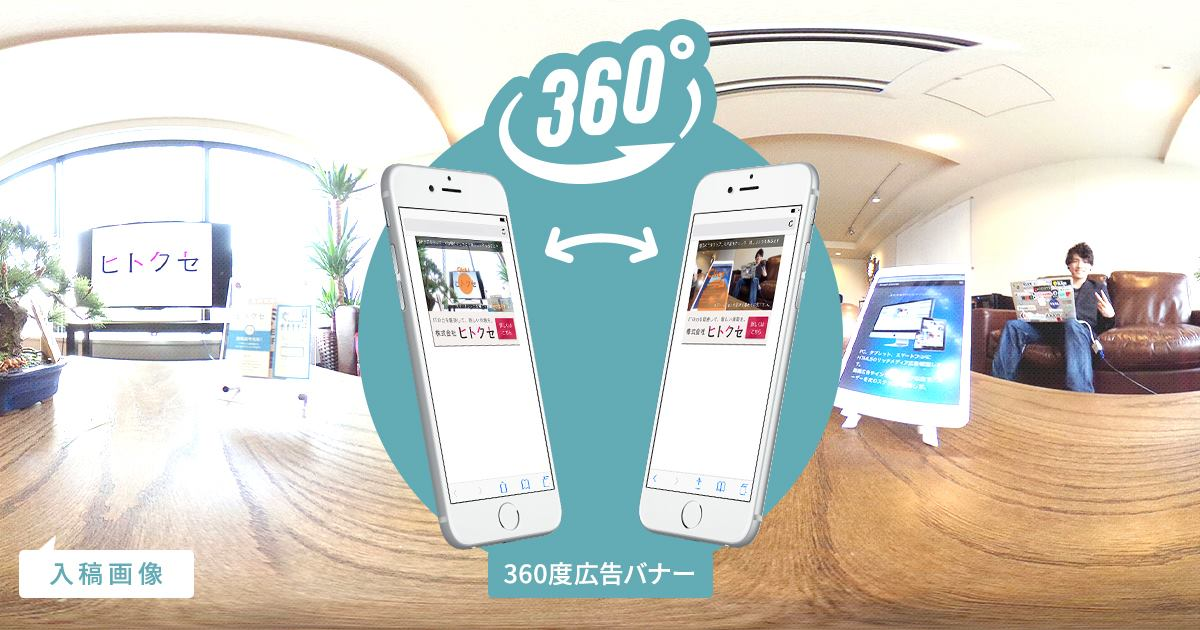 ヒトクセ 360