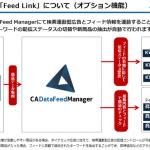 サイバーエージェント、データフィードマネジメントサービス「CA DataFeed Manager」に 在庫連動機能「Feed Link」を追加