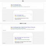 Google、GoogleAdWordsの新機能を一斉に発表 ーGoogleマップでの広告開始などー