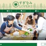 朝日新聞グループのサムライト、地域特化の折込チラシとウェブ広告をワンストップで提供開始