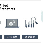 アライドアーキテクツ、海外進出企業向けにFacebook広告のローカライズ支援サービスを開始
