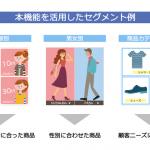オプト、LINE ビジネスコネクト配信ツール「TSUNAGARU」に 「クリックセグメント」を追加