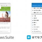 はてな、ソニーのニュースアプリ 「ニューススイート」との共同ネイティブ広告商品を販売開始