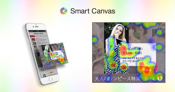 ヒトクセ smartcanvas