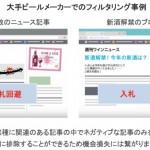 Momentum、「BlackSwan」をログリーのネイティブ広告プラットフォーム「logly lift」に搭載