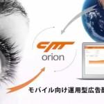 キングソフト、新たな広告配信システム「Cheetah Orion」リリース