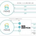 ファンコミュニケーションズの「nex8」、IPONWEB JAPANが提供する「BidSwitch」と接続開始
