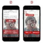 ロカリサーチ、縦型フルスクリーンのスマホ動画広告フォーマット「Backdrop」を提供開始