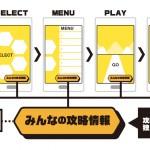 CyberZ、スマートフォンゲームのユーザー離脱を防ぐ「みんなの攻略情報」を提供開始