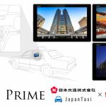 日本交通とフリークアウト、合弁会社「IRIS」を設立 〜IoT型デジタルサイネージ事業を開始〜