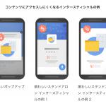 Google、不要なインタースティシャル広告を2017年1月10日より検索ランキングの減点対象へ