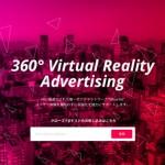 VRize、日本初となるVR内動画広告ネットワーク「VRize Ad」のクローズドβテストを開始